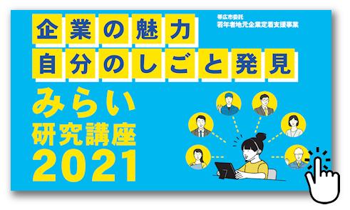 みらい研究講座2021