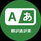 翻訳通訳業